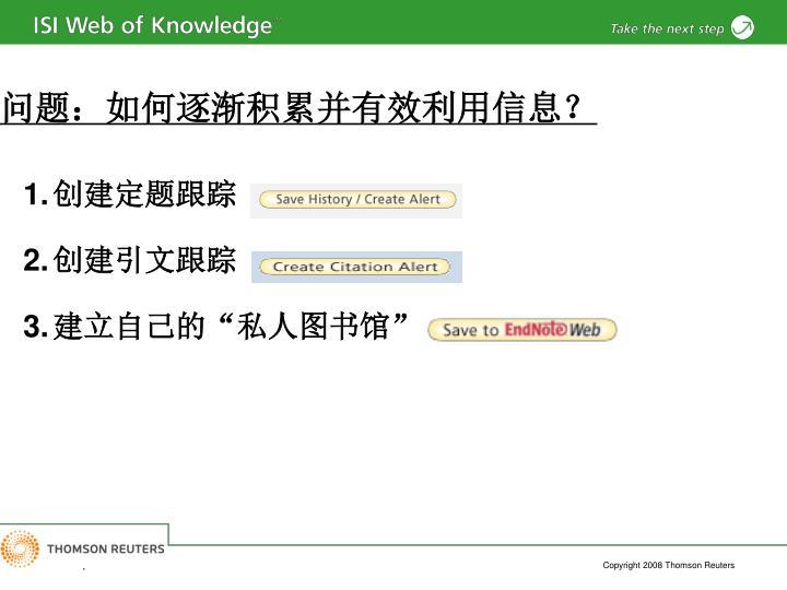 问题:如何逐渐积累并有效利用信息?
