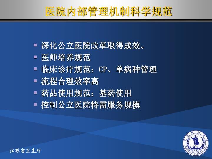 医院内部管理机制科学规范