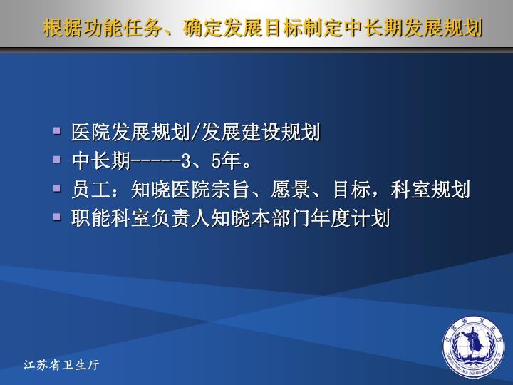 根据功能任务、确定发展目标制定中长期发展规划