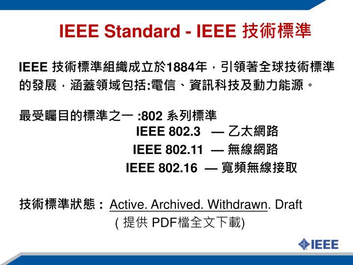 IEEE Standard - IEEE