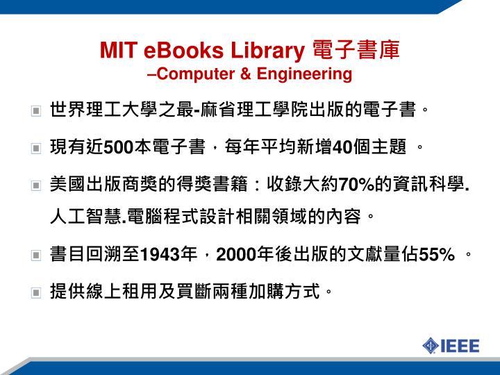 MIT eBooks Library