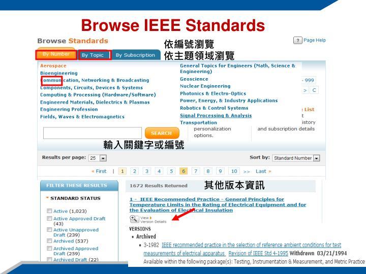 Browse IEEE Standards