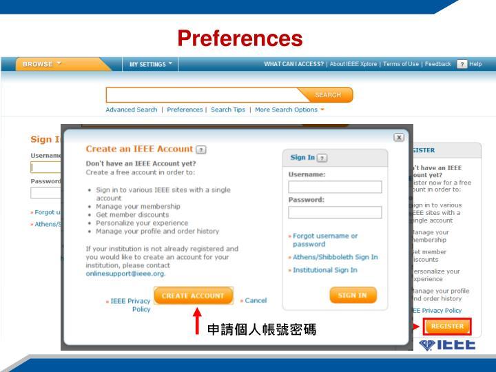 申請個人帳號密碼