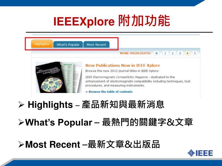 IEEEXplore