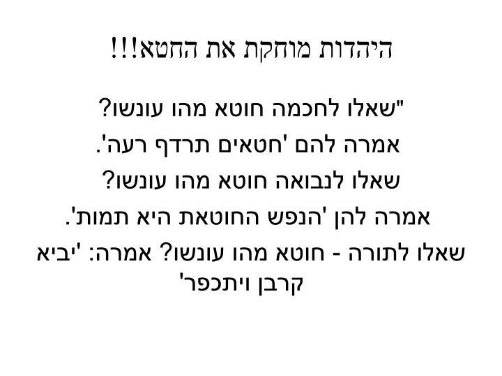 היהדות מוחקת את החטא!!!