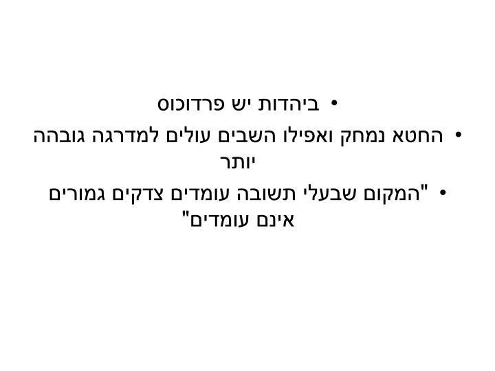 ביהדות יש פרדוכוס