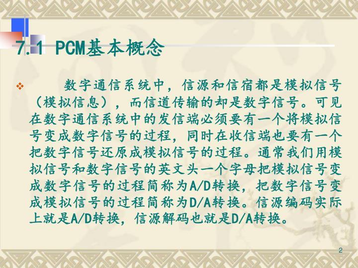 7.1 PCM