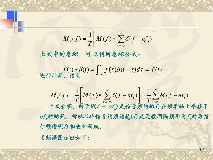 上式中的卷积,可以利用卷积公式: