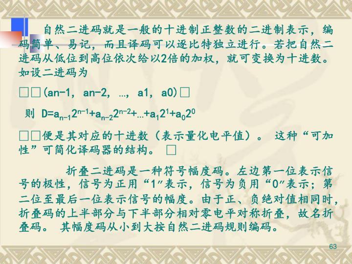 自然二进码就是一般的十进制正整数的二进制表示,编码简单、易记,而且译码可以逐比特独立进行。若把自然二进码从低位到高位依次给以