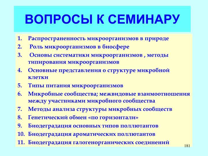 ВОПРОСЫ К СЕМИНАРУ