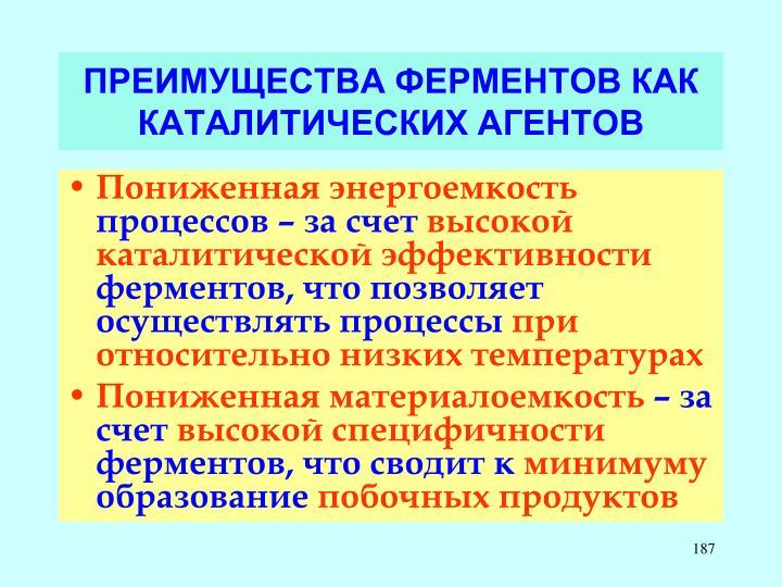 ПРЕИМУЩЕСТВА ФЕРМЕНТОВ КАК КАТАЛИТИЧЕСКИХ АГЕНТОВ