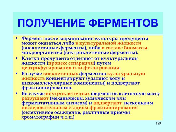 ПОЛУЧЕНИЕ ФЕРМЕНТОВ