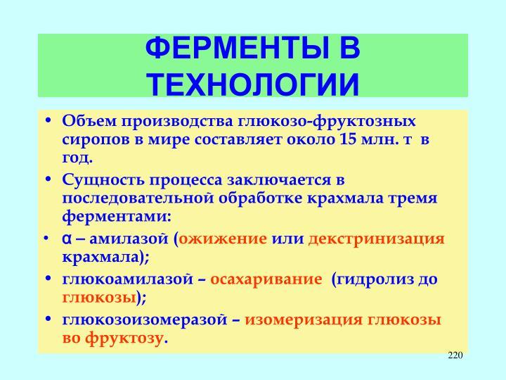 ФЕРМЕНТЫ В ТЕХНОЛОГИИ