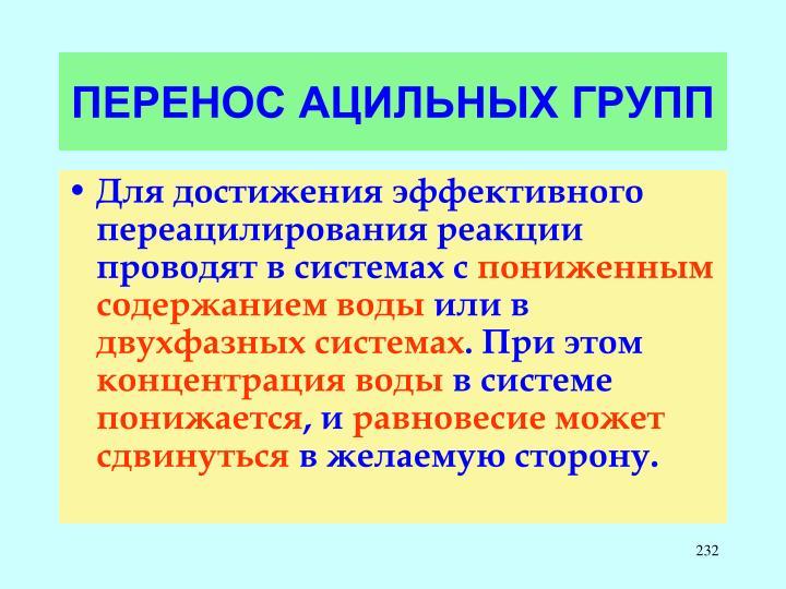 ПЕРЕНОС АЦИЛЬНЫХ ГРУПП
