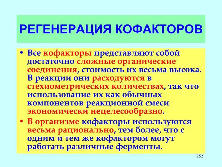 РЕГЕНЕРАЦИЯ КОФАКТОРОВ