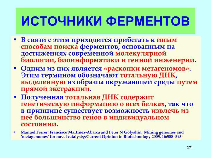 ИСТОЧНИКИ ФЕРМЕНТОВ