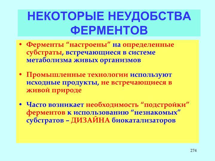 НЕКОТОРЫЕ НЕУДОБСТВА ФЕРМЕНТОВ
