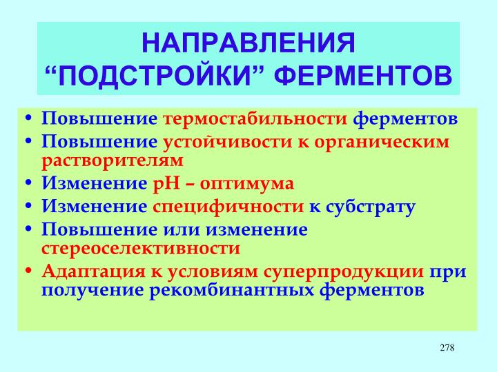 """НАПРАВЛЕНИЯ """"ПОДСТРОЙКИ"""" ФЕРМЕНТОВ"""