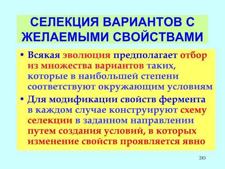 СЕЛЕКЦИЯ ВАРИАНТОВ С ЖЕЛАЕМЫМИ СВОЙСТВАМИ