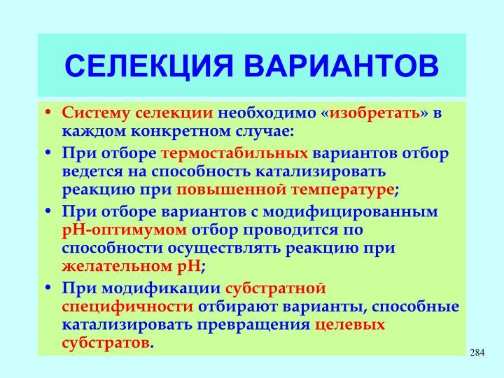 СЕЛЕКЦИЯ ВАРИАНТОВ