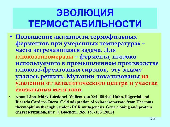 ЭВОЛЮЦИЯ ТЕРМОСТАБИЛЬНОСТИ