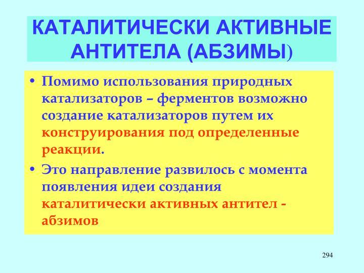 КАТАЛИТИЧЕСКИ АКТИВНЫЕ АНТИТЕЛА (АБЗИМЫ