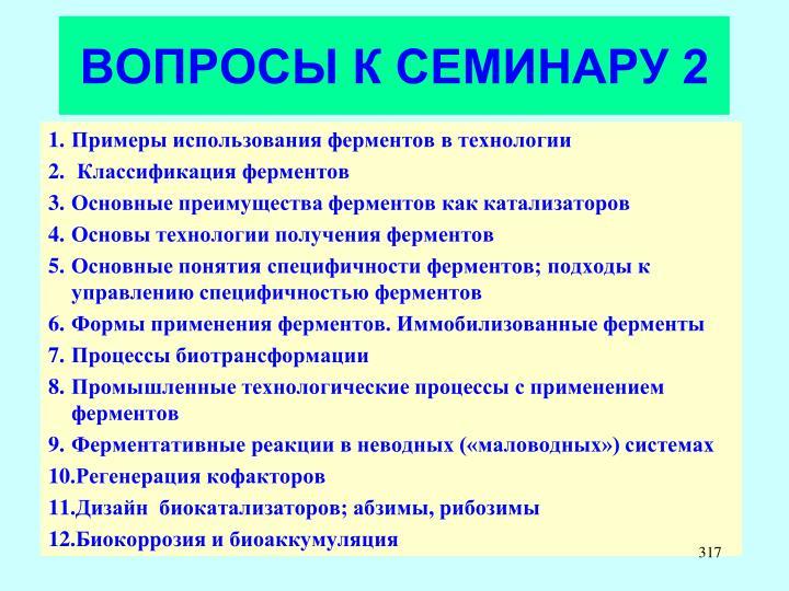 ВОПРОСЫ К СЕМИНАРУ 2