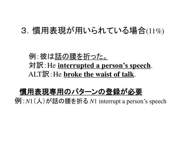 3.慣用表現が用いられている場合