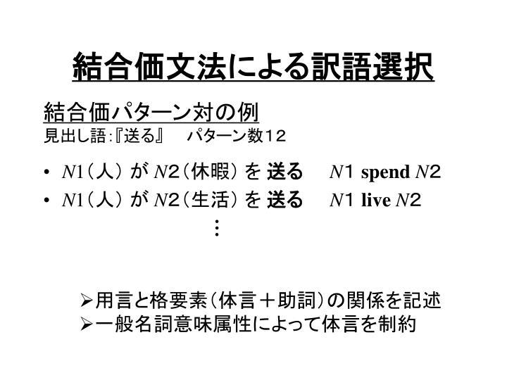 結合価文法による訳語選択