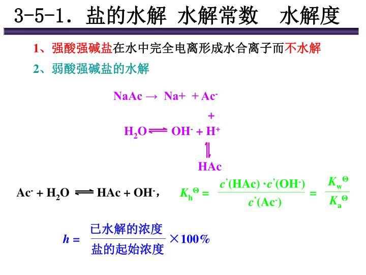 NaAc →  Na+  + Ac