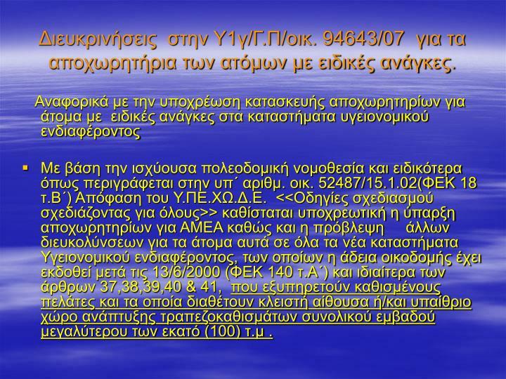 Διευκρινήσεις  στην Υ1γ/Γ.Π/οικ. 94643/07  για τα αποχωρητήρια των ατόμων με ειδικές ανάγκες.