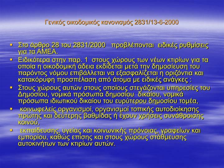 Γενικός οικοδομικός κανονισμός 2831/13-6-2000