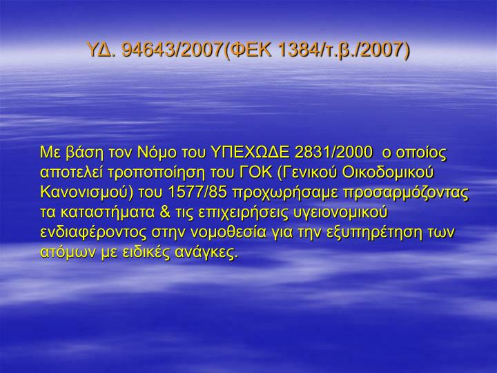 ΥΔ. 94643/2007(ΦΕΚ 1384/τ.β./2007)