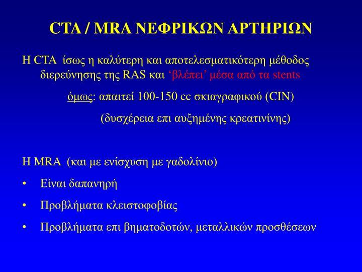 CTA / MRA