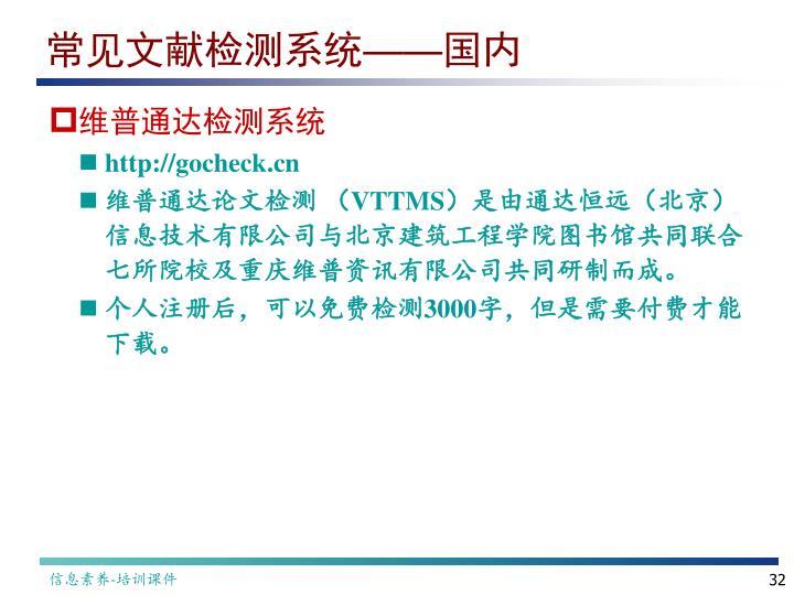 常见文献检测系统