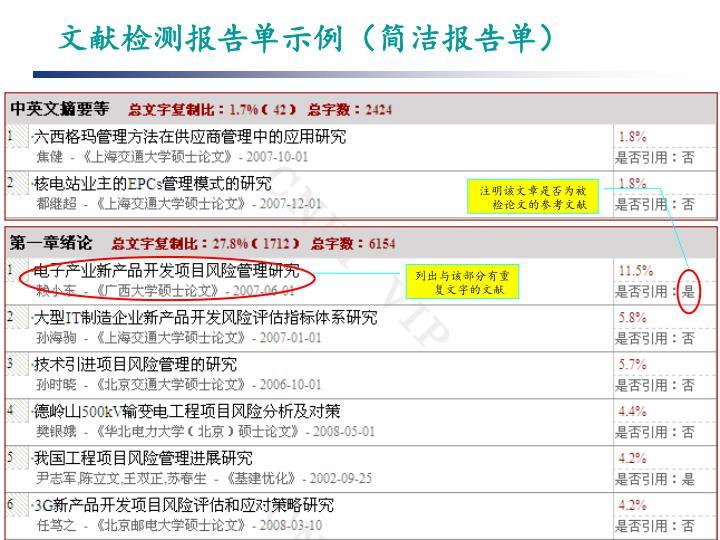文献检测报告单示例(简洁报告单)
