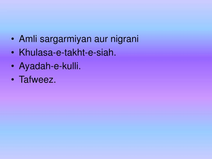 Amli sargarmiyan aur nigrani