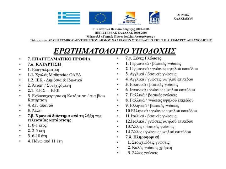 7. ΕΠΑΓΓΕΛΜΑΤΙΚΟ ΠΡΟΦΙΛ