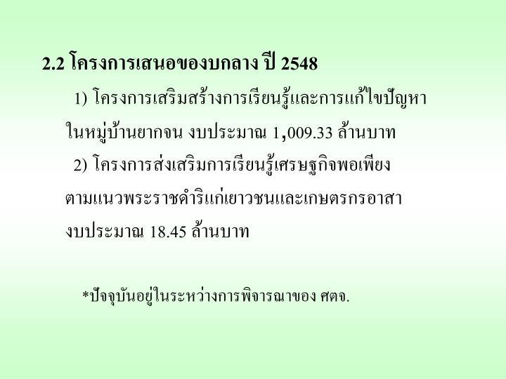 2.2 โครงการเสนอของบกลาง ปี 2548