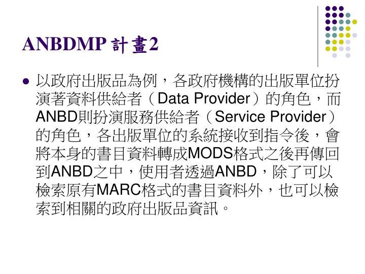 ANBDMP