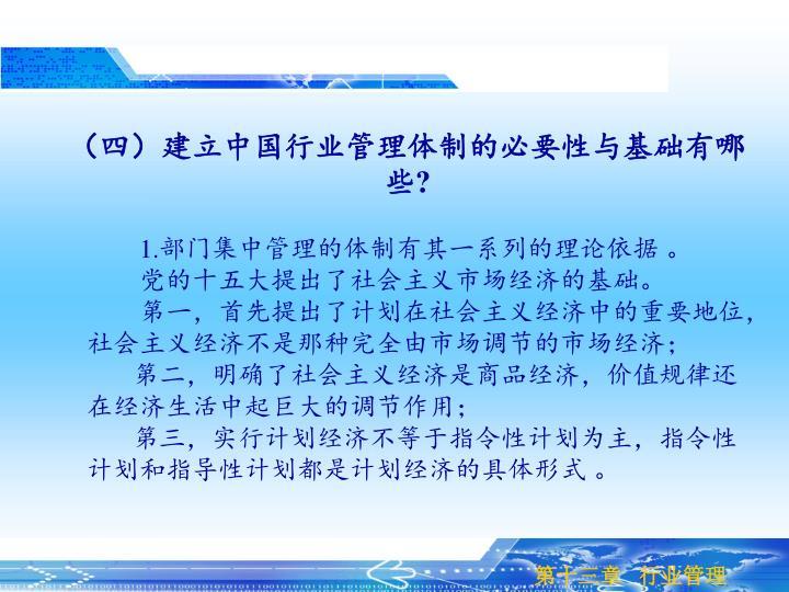 (四)建立中国行业管理体制的必要性与基础有哪些?