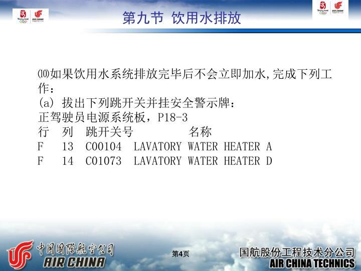 第九节 饮用水排放