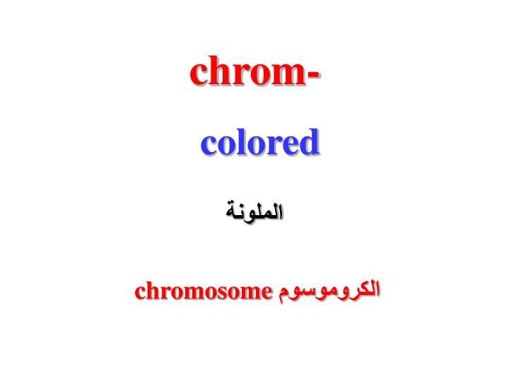 chrom-