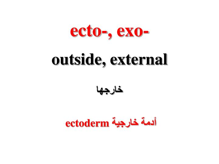 ecto-, exo-