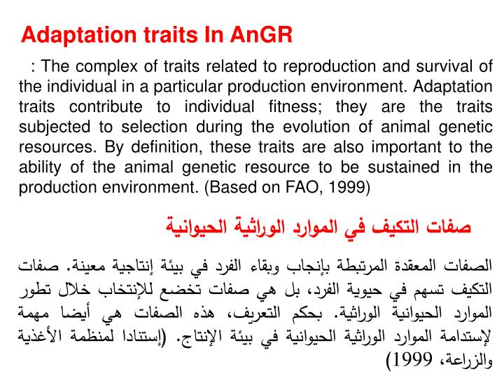 Adaptation traits