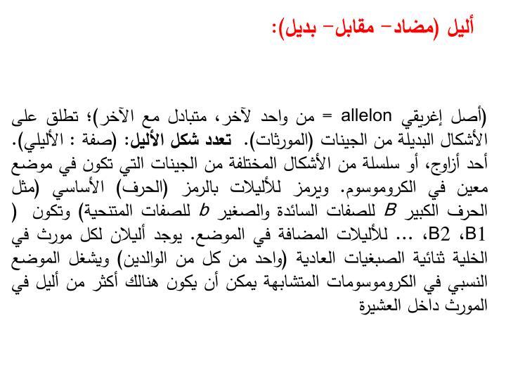 أليل (مضاد- مقابل- بديل):