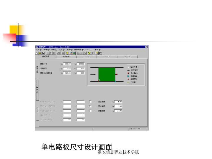 单电路板尺寸设计画面