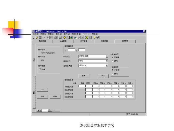 淮安信息职业技术学院