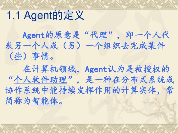 1.1 Agent