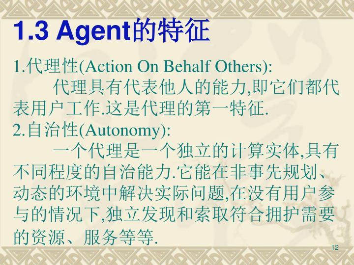 1.3 Agent